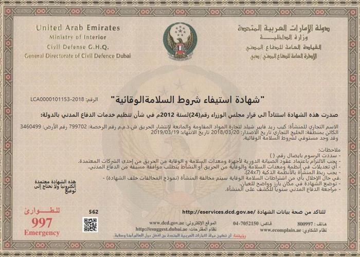 Cape Reed Fireshield Dubai civil defense certification